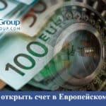 Как открыть счет в Европейском банке
