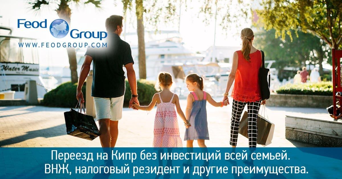 Семинар: Переезд на Кипр без инвестиций всей семьей.     ВНЖ, налоговый резидент и другие преимущества.