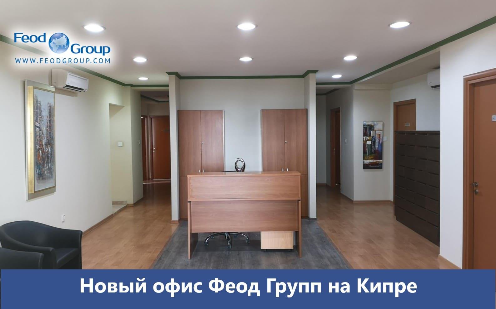 Офис на Кипре!