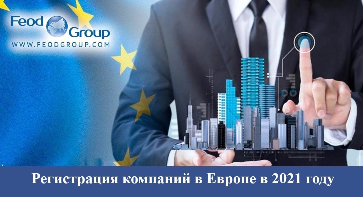 Регистрация компаний в Европе в 2021 году: лучшие страны, особенности, выгода