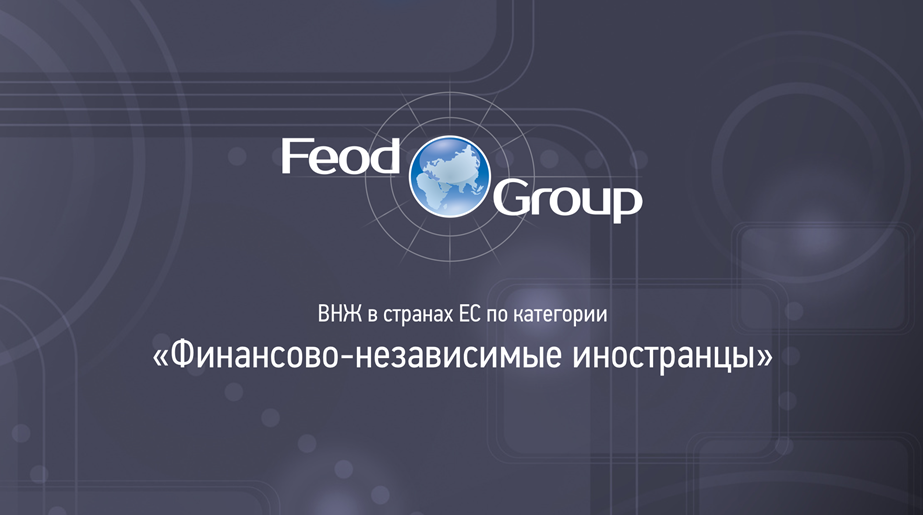 Иммиграционный вебинар Feod Group!