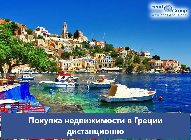 Покупка недвижимости в Греции в 2020 году дистанционно