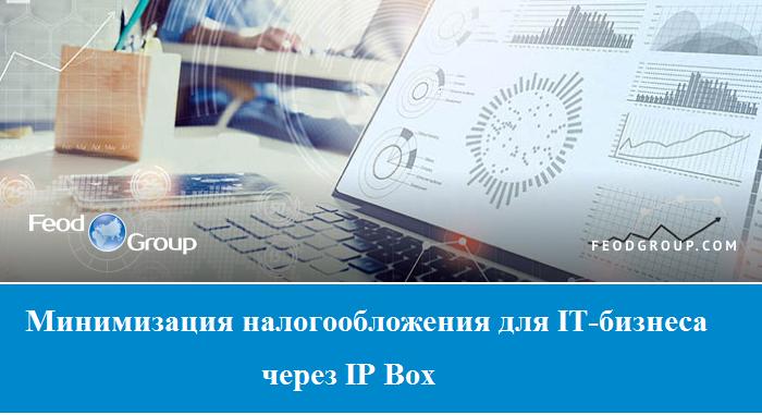 Минимизация налогообложения для IT-бизнеса через IP Box