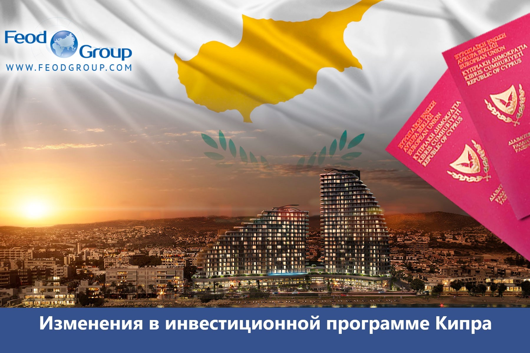 Вступили в силу новые правила получения гражданства Кипра за инвестиции
