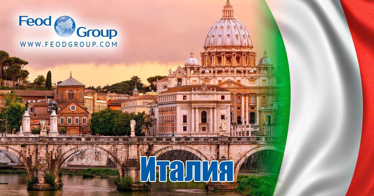 Виза инвестора в Италию: сумма минимальных инвестиций сокращена вдвое