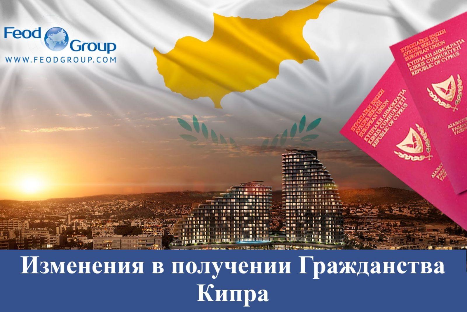 Изменения в получении Гражданства Кипра 2021: языковой тест и собеседование