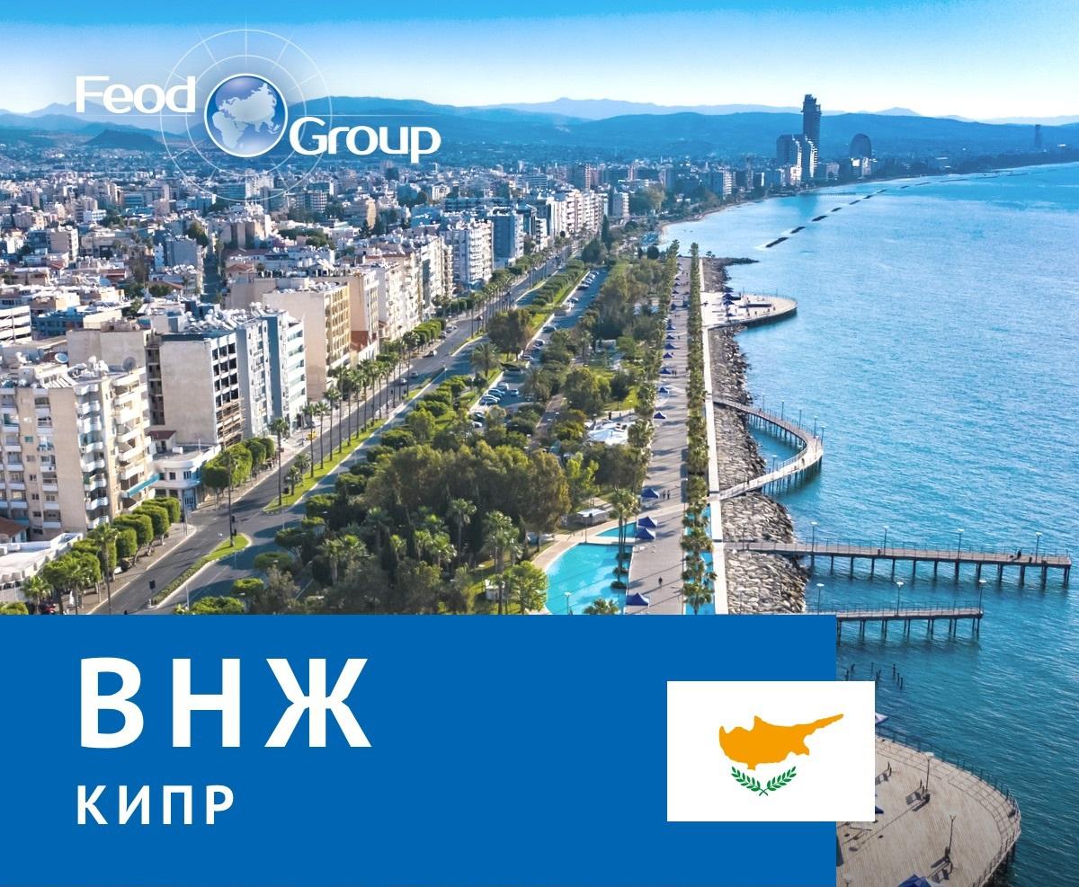 Изменения в получении ПМЖ Кипра