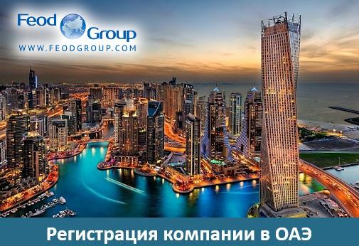 Регистрация компании в ОАЭ: преимущества и стоимость