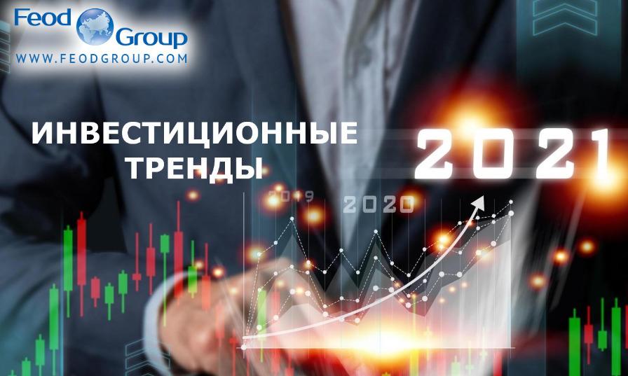 Инвестиционные тренды 2021 и возможности получения резидентства в Европе